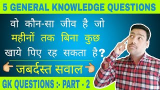 general knowledge||[part-2]||जबर्दस्त सवाल||5 general knowledge questions||knowledge dictionary