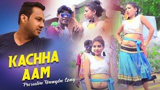 😂😂😂Kachha Aam 😂😂😂 , Shilpi Arjun Das , New Purulia Bangla Comedy Video Song 2019