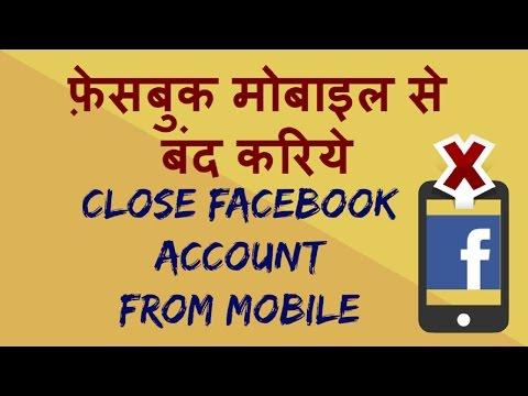 Delete Facebook. Facebook Account Mobile se kaise delete kare? फ़ेसबुक अकाउंट को कैसे बंद करते हैं?