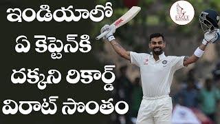 Virat Kohli First Captain In India to Smash 5 Double Centuries | IND Vs SL Test | Eagle Media Works