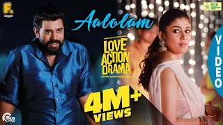 Aalolam Video Song | Love Action Drama Song | Nivin Pauly, Nayanthara | Shaan Rahman | Official