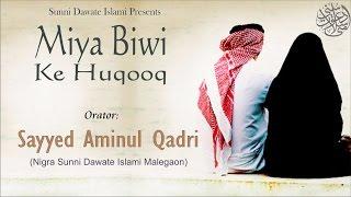 Miya Biwi Ke Huqooq - Sayyed Aminul Qadri
