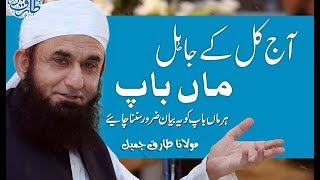 Molana Tariq Jameel Latest Bayan | Aaj Kal Ke Maan Baap Baday Hi Jail Hain -- 2017 | SC#06