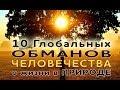 Download  10 ГЛАВНЫХ ОБМАНОВ ЧЕЛОВЕЧЕСТВА О ЖИЗНИ В ПРИРОДЕ. MP3,3GP,MP4