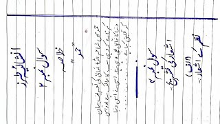paper presentation of urdu