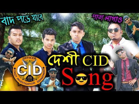 Xxx Mp4 দেশী CID Song Family Entertainment Bd Bangla Funny New Video 2019 Comedy Video Online 3gp Sex
