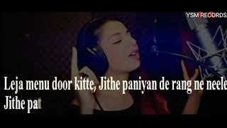 Leja Menu Door Kitte Jithe Paniyan De Rang Ne Neele Jithe Pathar Te Aa Chhallan Vajj Diyan Ne