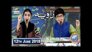 Shan e Iftar – Segment – Zawia – Huzoor (saw) bahesiyat rehbar e insaniyat - 12th June 2018