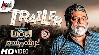 Ambi Ning Vayassaytho | New Kannada HD Trailer 2018 | Ambareesh| Kichcha Sudeepa| Arjun Janya