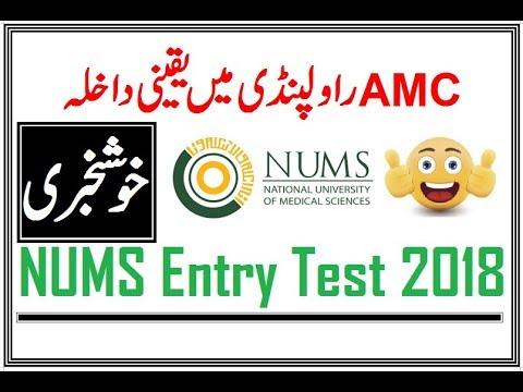 آرمی میڈیکل کالج راولپنڈی میں داخلہ لینے والوں کے لئے خوشخبری / NUMS Entry Test 2018