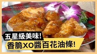 香脆xo醬百花油條!雪菜肉菘炆豆腐美味五星級!《食全食美》 Ep14 焦志方 張淑娟 |料理|食譜|diy