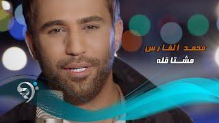 محمد الفارس - مشتاقله / Offical Video
