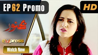 Pakistani Drama   Bhanwar - Episode 62 Promo   Express TV Dramas   Farhan Ali, Nazli Nasar, Farah