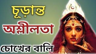 অশ্লীলতায় পূর্ণ চোখের বালি।। Bangla Cinema CHOKER BALI Review।।