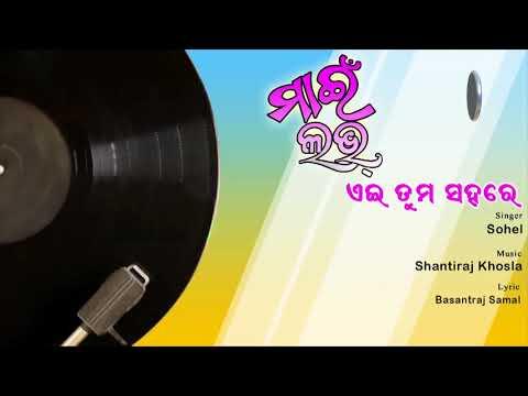 Aei Tuma Sahare - Superhit Modern Odia Song By Sohail On Pabitra Entertainment