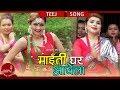 New Nepali Teej Song 2075 2018 Maitighar Aabela Bandana Pandey Ft Anu Parajuli mp3
