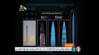 Iran Missile technology summary قيام موشك ها ايران