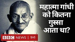 Mahatma Gandhi को कितना गुस्सा आता था? (BBC Hindi)