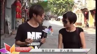 江苏国际频道《中国旅游》栏目   走进贵州镇远 高清