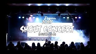 DanceCompanySHOUT | Guest Show '뮤지컬배우 김나윤' | 2019 Shout Concert | @천안댄스학원