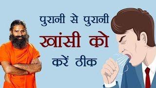 पुरानी से पुरानी खांसी (Cough) को करें ठीक | Swami Ramdev