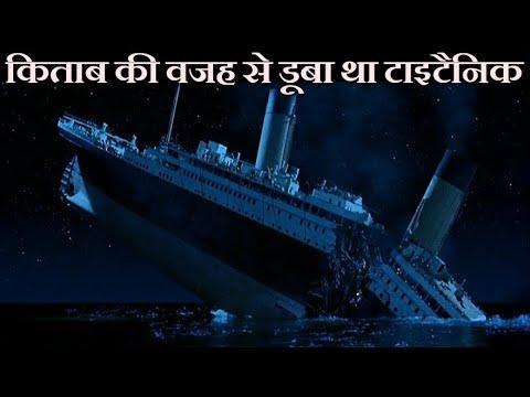 इतिहास के सात अविश्वसनीय संयोंग Strange Coincidences of History ( Hindi )