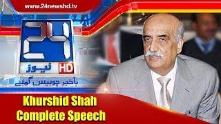Khursheed Shah complete speech | PPP golden jubilee | 5 December 2017 | 24 News HD