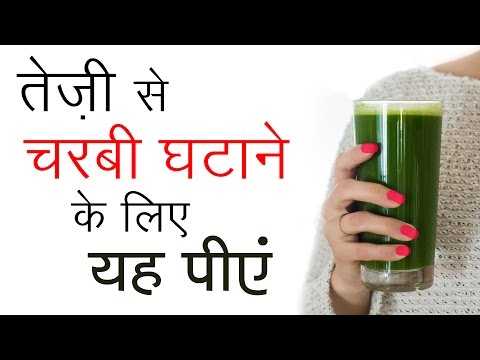 मोटापा घटाने के लिए यह पीएं | Homemade Juice to Lose Weight Fast | Healthy Juice for Weight Loss