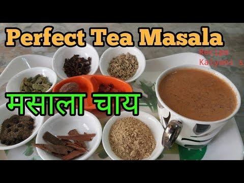 Chai Ka Masala / Chai Masala Powder - Indian Tea Masala - Masala Chai ( Indian Masala Tea ) - Tea