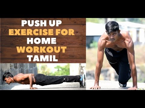 push up exercise for home workout  tamil... புஹ் உப்  எஸெர்கி ஸெ வீட்டில்...