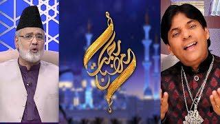 Rehmat-e-Ramazan | 22nd Ramazan Iftar Transmission with Urooj Nasir  | 7 June 2018 | 92NewsHD