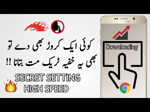 Secret Trick to Increase Downloading Speed || You should try