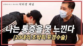 일반인 20대남자의 초박피포경수술 리얼후기 (수술받고 불편했었습니다)
