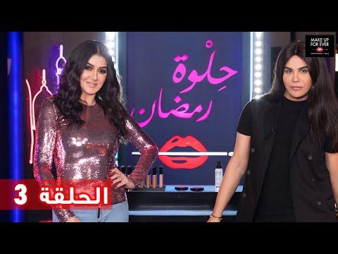 Xxx Mp4 ح 3 حلوة رمضان 2019 مع غادة عبد الرازق وداني كامل 3gp Sex