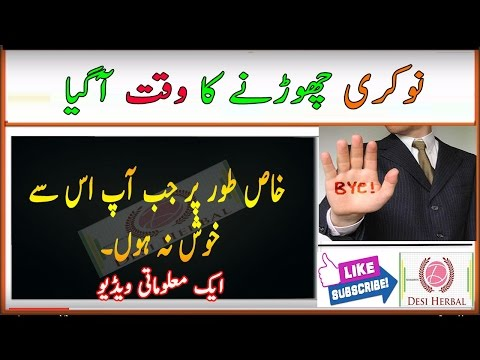 reason for leaving job - Quit Job |  نوکری چھوڑنے کاوقت آگیا