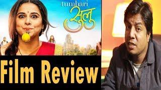 Full Movie Review | Tumhari Sulu | Vidya Balan | Manav kaul | Neha Dhupia