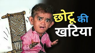 Chotu khatiyawala | छोटू खटिया वाला |Hindi Comedy | Chotu Dada Comedy Video