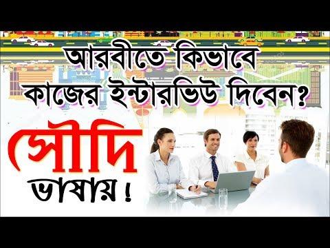 Job Interview Arabic Language for beginners in Bangla Video Tutorial