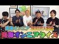 【超豪華景品あり】チャンネル登録者300万人記念!オンエアクイズ!