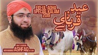 Eid e Qurbani Hai | Bakra Eid 2019 Special Track By Muhammad Ashfaq Attari Madani