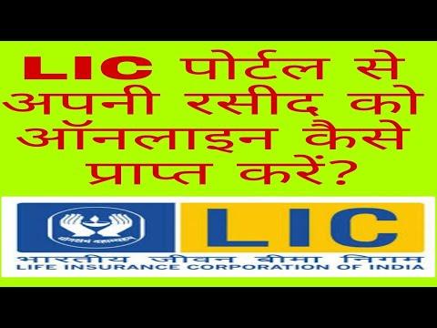 How to get Premium Receipt of LIC Online, LIC प्रीमियम की रसीद को Online  कैसे प्राप्त करें?