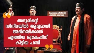 The awkward situation Mukesh went through when he went to act in Adoor film for the first time