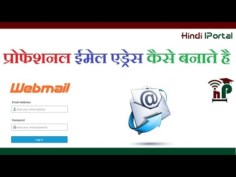 Professional email  kaise banate hai ? How to create professional email accounts ?