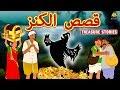 قصص الكنز | Treasure Stories In Arabic | Arabian Fairy Tales | قصص اطفال | حكايات عربية | Koo Koo Tv