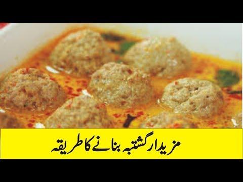 Gushtaba Recipe | How to make Gushtaba - Gushtaba Bnany Ka Tarika - Recipes In Urdu