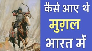 मुग़लों की ये 10 बातें आप नही जानते | 10 Unbelievable Facts About Mughals