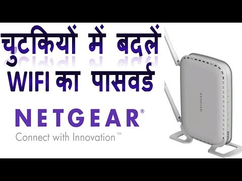 Change Netgear router wifi password | NetGear Wifi router ki wifi ka password kaise badale