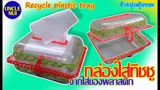 Diyกล่องใส่กระดาษทิชชู่ ดีไอวายจากถาดพลาสติกใส่อาหาร(((recycle Plastic Tray)))by Unclenui