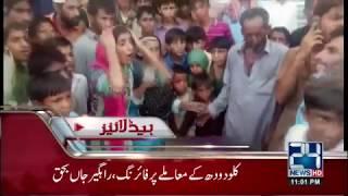 News Headlines   11:00 PM    24 June 2018   24 News HD
