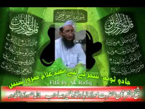 Jadu ka qurani ilaaj by shekh ul Quran Hazrat Maolana Badsha Monir Sb